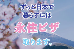 日本でずっと暮らすには。永住ビザを申請しよう。【千葉県・茨城県・栃木県・群馬県etc】