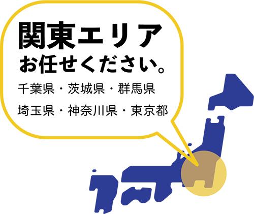 関東エリアお任せください。千葉県、茨城県、群馬県、埼玉県、神奈川県、東京都
