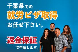 千葉県で就労ビザの取得なら。返金保証で申請します。