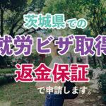 茨城県での就労ビザ。返金保証で申請します。