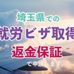 埼玉県での就労ビザ取得。返金保証で申請します。