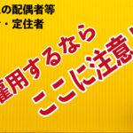 日本人の配偶者等、永住者、定住者。『身分に基づく在留資格』とは?