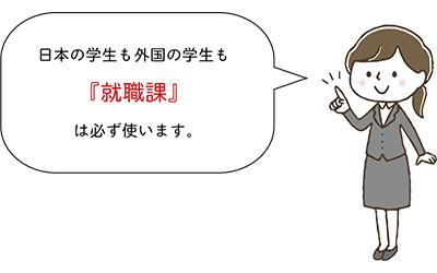日本の学生も外国の学生も『就職課』は必ず使います。