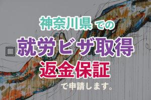 神奈川県で就労ビザ取得するなら。建設・製造・宿泊・飲食など。ビザ専門の行政書士が対応します。