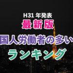 〈平成31年1月25日発表〉外国人労働者数が一番多い県はどこ?最新版のランキングです。