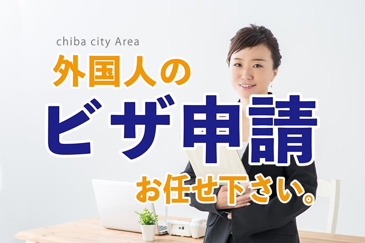 千葉県千葉市外国人のビザ申請お任せください。