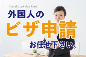 茨城県つくば市:外国人のビザ申請はお任せ下さい。