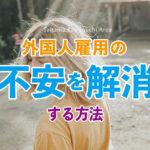 【埼玉県川口市の外国人ビザ申請】外国人雇用の不安をスッキリ解消します。