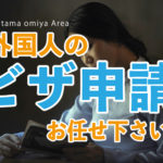 埼玉でのビザ申請。面倒な在留資格の申請・更新はお任せください。〈大宮エリア〉