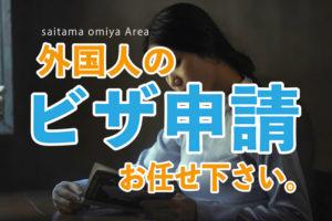 埼玉:大宮 外国人のビザ申請お任せ下さい。