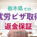 栃木県での就労ビザ。返金保証で申請します。