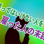 【千葉県】農家に不法残留外国人を斡旋で逮捕!なぜ不法就労がバレたのか?