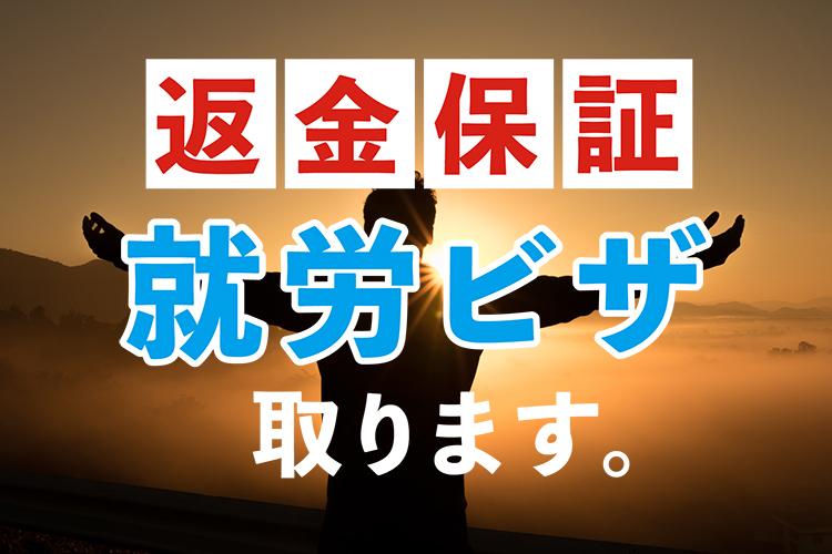 埼玉県大宮市の就労ビザ、返金保証で申請します。