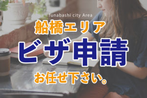 船橋エリア:外国人ビザ申請お任せください。