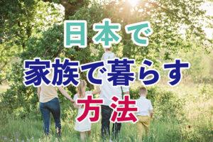 外国人が日本で家族と暮らす方法