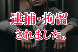 外国人が逮捕・拘留されたが不起訴。このとき在留資格はどうなるの?