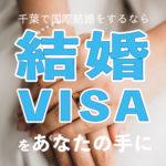 【千葉県】結婚ビザをあなたの手に。国際結婚するなら外国人ビザ専門の行政書士にお任せです!