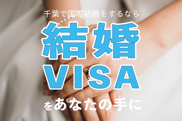 【千葉県】結婚ビザをあなたの手に。国際結婚するなら外国人ビザ専門の行政書士にお任せ!