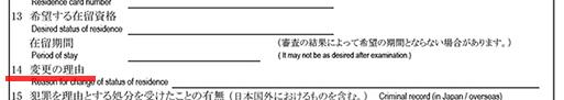 在留資格変更許可申請書:変更理由記述欄