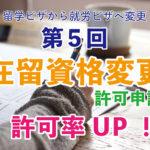 【第5回】留学ビザから就労ビザへ変更手引き-許可率UP!在留資格変更許可申請編-