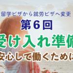 【第6回】留学ビザから就労ビザへ変更手引き-外国人の受け入れ準備編-