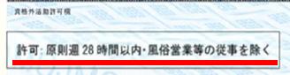 在留カードの確認裏面:「許可:原則週28時間以内・風俗営業等の従事を除く」