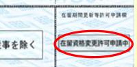 在留カードの確認:在留資格変更許可(または在留期間更新)申請中