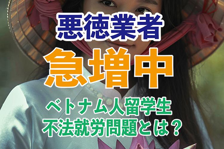 ベトナム人の不法就労が増える理由。あなたの身近に迫る危険とは?