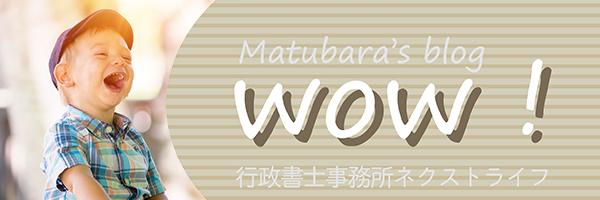 matubara'sblog WOW! 行政書士事務所ネクストライフ