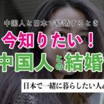 今知りたい!中国人との結婚方法。日本で結婚するならこうすればOK!