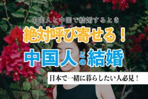 中国で結婚し、日本で一緒に暮らすまでの方法。在留資格認定証明書の取得を目指せ!