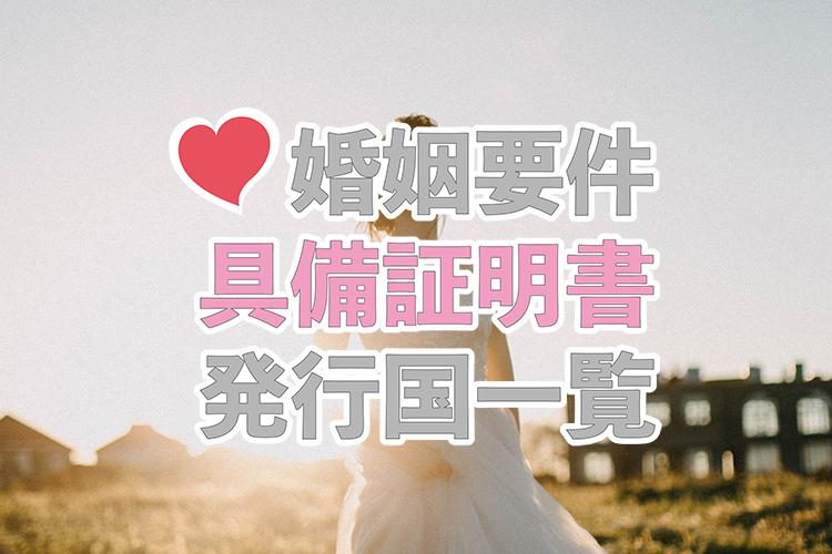 婚姻要件具備証明書発行国一覧