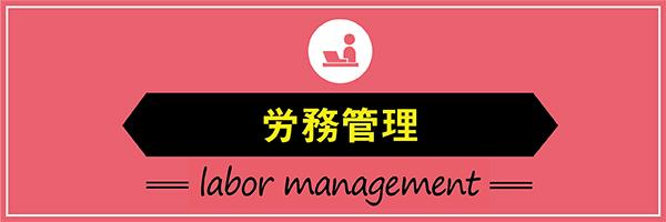 労務管理=labor management=
