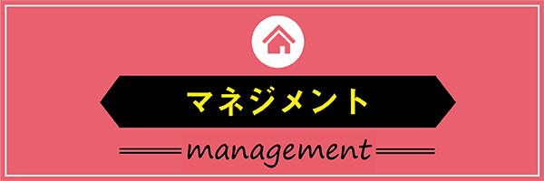 マネジメント -外国人の日常生活-