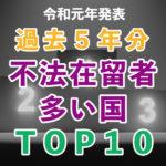 【令和元年発表】不法滞在者が多い国TOP10‐法務省発表データを過去5年分まとめました。