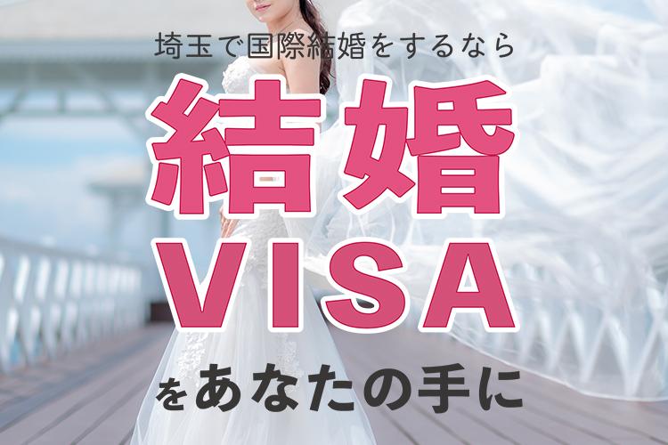 【埼玉県】ハッピーの始まりは結婚ビザ!『日本人の配偶者等の申請はネクストライフにお任せ。