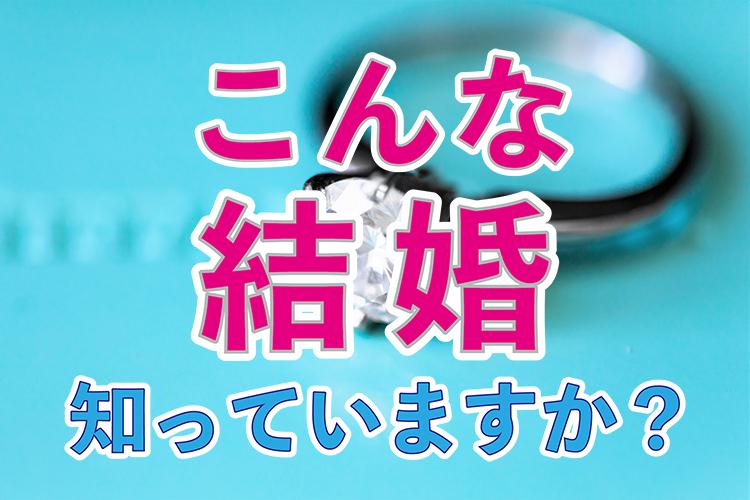 【こんな結婚知っていますか?】日本は民事婚?届出婚?宗教婚?○○婚の謎をスッキリと解決します。